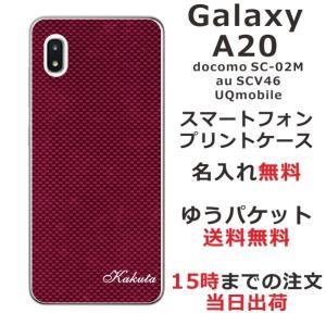 スマホケース Galaxy A20 SC-02M ギャラクシーA20 送料無料 名入れ カーボンレッド|laugh-life