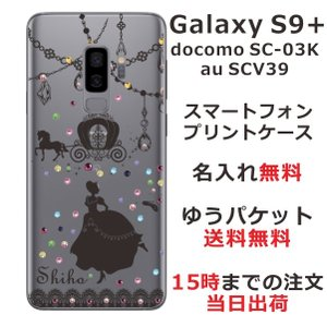 GALAXY S9+ SC-03K docomo SCV39 au専用のスマホケースです。スワロフス...