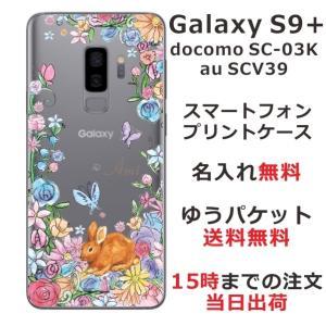 GALAXY S9+ SC-03K docomo SCV39 au専用のスマホケースです。選べるデザ...