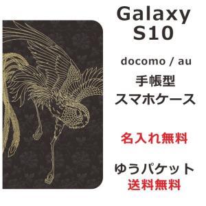 スマホケース ギャラクシーS10 手帳型 GALAXY S10 SC-03L 送料無料 名入れ 金色鳳凰|laugh-life