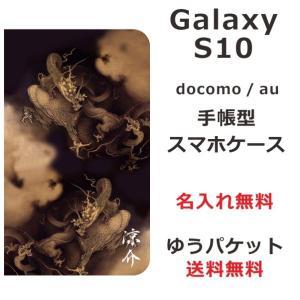 スマホケース ギャラクシーS10 手帳型 GALAXY S10 SC-03L 送料無料 名入れ 昇龍セピア|laugh-life