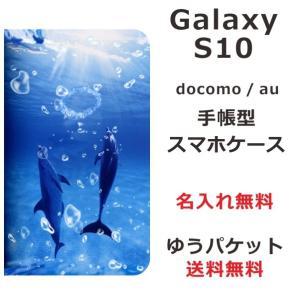スマホケース ギャラクシーS10 手帳型 GALAXY S10 SC-03L 送料無料 名入れ ドルフィンリング|laugh-life