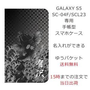 ギャラクシーS5 手帳型ケース GALAXY S5 SC-04F SCL23 SC04F ブックカバー 送料無料 名入れ 和柄プリント 昇り鯉