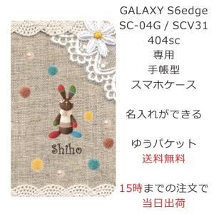ギャラクシーS6エッジ 手帳型ケース カバー GALAXY S6 edge SC-04G SCV31 404SC ブックカバー 送料無料 名入れ コットンレース風プリントうさぎ&バンビ