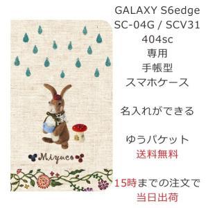 ギャラクシーS6エッジ 手帳型ケース カバー GALAXY S6 edge SC-04G SCV31 404SC ブックカバー 送料無料 名入れ かわいい 雨降りうさぎ&ベア