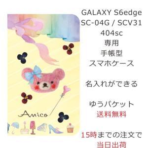 ギャラクシーS6エッジ 手帳型ケース カバー GALAXY S6 edge SC-04G SCV31 404SC ブックカバー 送料無料 名入れ フェルト風プリントベア ピンク&グレー
