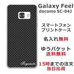GALAXY Feel SC-04J スマホケース ギャラクシーフィール カバー らふら シンプルデザイン カーボン ブラック|laugh-life