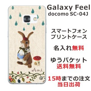 スマホケース ギャラクシーフィール ケース GALAXY Feel SC-04J 送料無料 名入れ 雨降りうさぎ|laugh-life