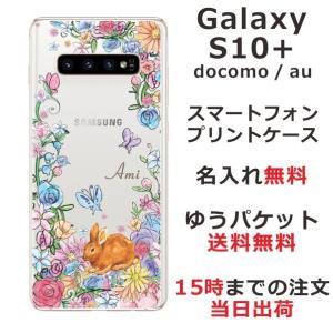 スマホケース ギャラクシーS10+ ケース GALAXY S10+ SC-04L 送料無料 名入れ お花畑のウサギ|laugh-life