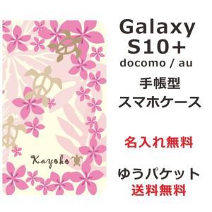 スマホケース ギャラクシーS10プラス 手帳型 GALAXY S10+ SC-04L 送料無料 名入れ ハワイアン ピンクホヌ|laugh-life