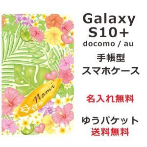 スマホケース ギャラクシーS10プラス 手帳型 GALAXY S10+ SC-04L 送料無料 名入れ ハワイアン トロピカルボード|laugh-life