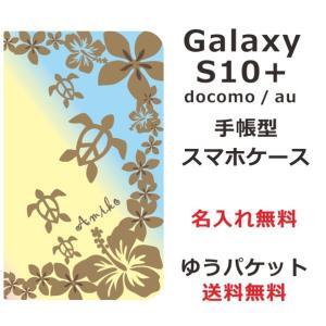 スマホケース ギャラクシーS10プラス 手帳型 GALAXY S10+ SC-04L 送料無料 名入れ ハワイアン グラデーションホヌ|laugh-life