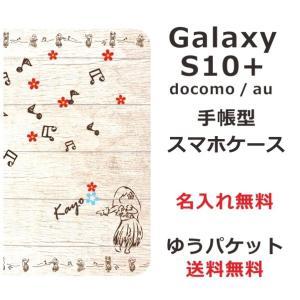 スマホケース ギャラクシーS10プラス 手帳型 GALAXY S10+ SC-04L 送料無料 名入れ ハワイアン フラガール|laugh-life