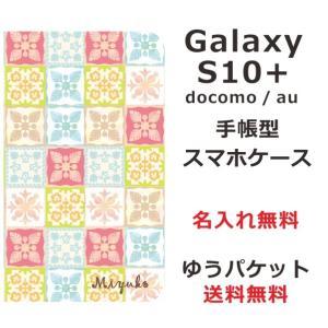 スマホケース ギャラクシーS10プラス 手帳型 GALAXY S10+ SC-04L 送料無料 名入れ ハワイアン ハワイアンキルト|laugh-life