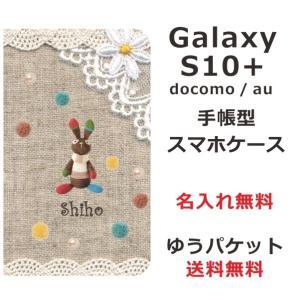 スマホケース ギャラクシーS10プラス 手帳型 GALAXY S10+ SC-04L 送料無料 名入れ コットンレース風|laugh-life