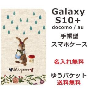 スマホケース ギャラクシーS10プラス 手帳型 GALAXY S10+ SC-04L 送料無料 名入れ 雨降りうさぎ&ベア|laugh-life