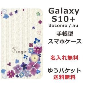 スマホケース ギャラクシーS10プラス 手帳型 GALAXY S10+ SC-04L 送料無料 名入れ デコレーションパープル|laugh-life