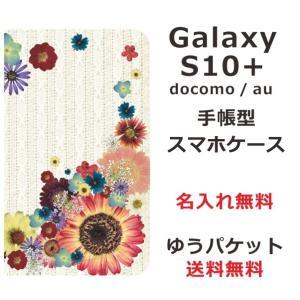 スマホケース ギャラクシーS10プラス 手帳型 GALAXY S10+ SC-04L 送料無料 名入れ フラワーアレンジカラフル|laugh-life