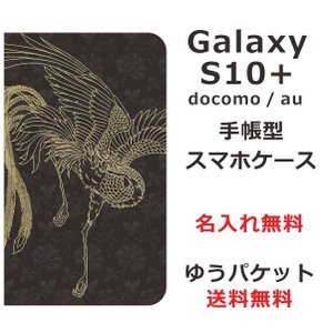 スマホケース ギャラクシーS10プラス 手帳型 GALAXY S10+ SC-04L 送料無料 名入れ 金色鳳凰|laugh-life