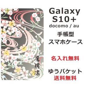 スマホケース ギャラクシーS10プラス 手帳型 GALAXY S10+ SC-04L 送料無料 名入れ 水流夜桜|laugh-life