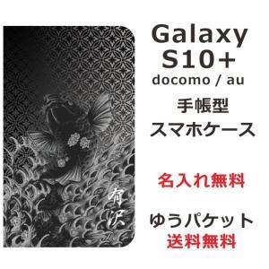 スマホケース ギャラクシーS10プラス 手帳型 GALAXY S10+ SC-04L 送料無料 名入れ 昇り鯉|laugh-life