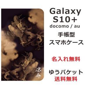 スマホケース ギャラクシーS10プラス 手帳型 GALAXY S10+ SC-04L 送料無料 名入れ 昇龍セピア|laugh-life