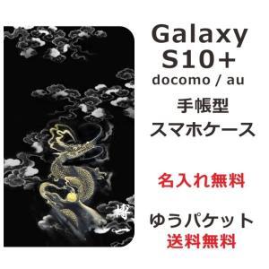 スマホケース ギャラクシーS10プラス 手帳型 GALAXY S10+ SC-04L 送料無料 名入れ 漆黒雲海龍|laugh-life