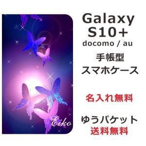 スマホケース ギャラクシーS10プラス 手帳型 GALAXY S10+ SC-04L 送料無料 名入れ 紫蝶々|laugh-life