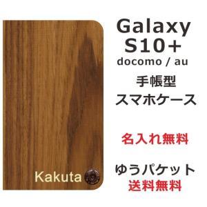 スマホケース ギャラクシーS10プラス 手帳型 GALAXY S10+ SC-04L 送料無料 名入れ かっこいい ウッドスタイル-1|laugh-life