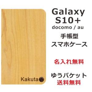 スマホケース ギャラクシーS10プラス 手帳型 GALAXY S10+ SC-04L 送料無料 名入れ かっこいい ウッドスタイル-2|laugh-life