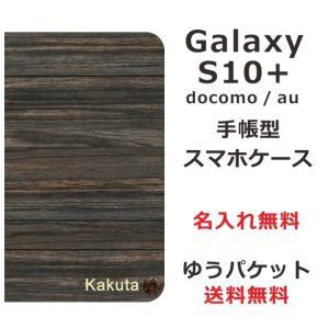 スマホケース ギャラクシーS10プラス 手帳型 GALAXY S10+ SC-04L 送料無料 名入れ かっこいい ウッドスタイル-3|laugh-life