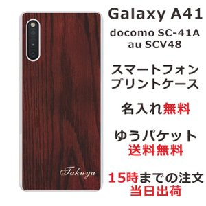 Galaxy A41 SC-41A SCV48 スマホケース ギャラクシーA41 カバー らふら シンプルデザイン ウッドスタイル|laugh-life