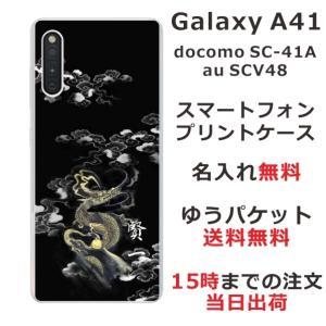 Galaxy A41 SC-41A SCV48 スマホケース ギャラクシーA41 カバー らふら 和柄 漆黒雲海龍|laugh-life