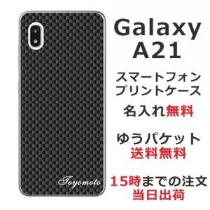 Galaxy A21 SC-42A スマホケース ギャラクシーA21 カバー らふら シンプルデザイン カーボン ブラック|laugh-life