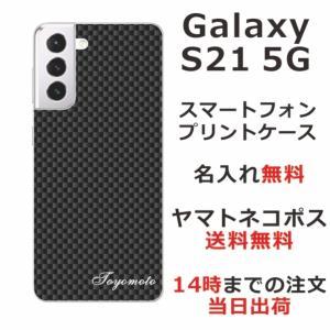 Galaxy S9+ SC-03K SCV39 スマホケース ギャラクシーS9+ カバー らふら シンプルデザイン カーボン ブラック|laugh-life