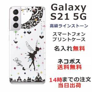 Galaxy S9+ SC-03K SCV39 スマホケース ギャラクシーS9+ カバー らふら スワロフスキー ティンカーベル|laugh-life