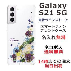 Galaxy S9+ SC-03K SCV39 スマホケース ギャラクシーS9+ カバー らふら スワロフスキー 押し花風 ナチュラルフラワー|laugh-life