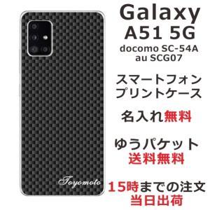 Galaxy A51 SC-54A SCG07 スマホケース ギャラクシーA51 カバー らふら シンプルデザイン カーボン ブラック|laugh-life
