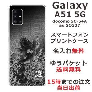 Galaxy A51 SC-54A SCG07 スマホケース ギャラクシーA51 カバー らふら 和柄 昇り鯉黒|laugh-life
