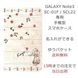 ギャラクシーノート3 手帳型ケース GALAXY Note3 SCL22 SC-01F SC01F ブックカバー 送料無料 名入れ ハワイアン デコケース フラガール