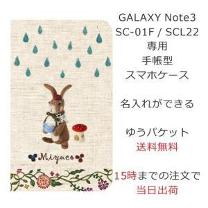ギャラクシーノート3 手帳型ケース GALAXY Note3 SCL22 SC-01F SC01F ブックカバー 送料無料 名入れ かわいい デコケース 雨降りうさぎ&ベア