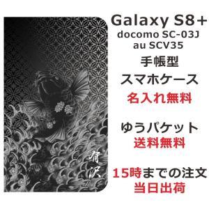 GALAXY S8+ SCV35 au SC-03J docomo 専用の手帳型ケースです。選べるデ...