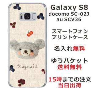 GALAXY S8 SCV36 au SC-02J docomo 専用のスマホケースです。選べるデザ...