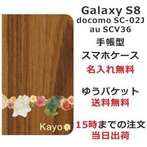 GALAXY S8 SCV36 au SC-02J docomo 専用の手帳型ケースです。選べるデザ...