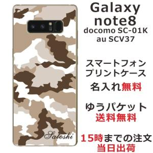 GALAXY Note8 SCV37 au SC-01K docomo専用のスマホケースです。選べる...