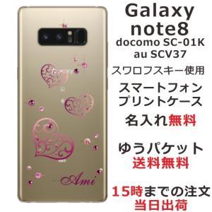 GALAXY Note8 SCV37 au SC-01K docomo専用のスマホケースです。スワロ...