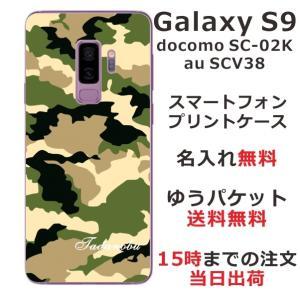 Galaxy S9 SCV38 au 専用のスマホケースです。選べるデザインは200種類以上、デザイ...