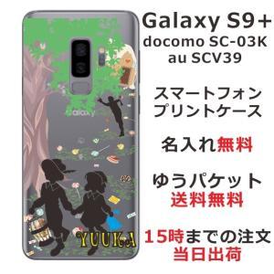 スマホケース Galaxy S9+ SCV39 ケース ギャラクシー スマホカバー カバー ヘンゼル...