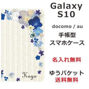 スマホケース ギャラクシーS10 手帳型 GALAXY S10 SC-03L 送料無料 名入れ ビビットブルーフラワー|laugh-life