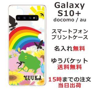 スマホケース Galaxy S10+ SCV42 ケース ギャラクシー plus プラス SC04l...